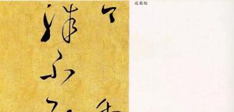 柳公权唯一的墨迹,原来是和王献之合作的!