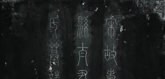 研究| 北宋江阴葛氏家族墓志