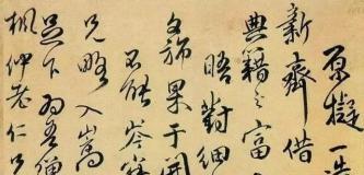 """晚明""""四大天王""""手稿,出时风之高格"""