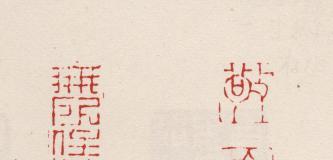 王幼敏 | 丁敬晚年事迹三题