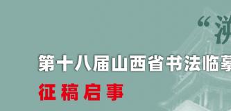 """""""溯源问道""""第十八届山西省书法临摹展览征稿启事"""