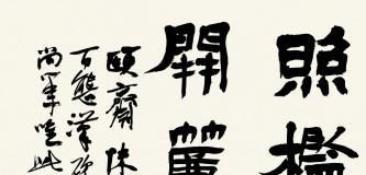 """庚子篆隶大研究之""""审美居先""""新尝试"""