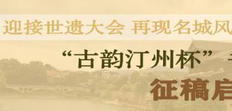 """迎接世遗大会 再现名城风采 ——""""古韵汀州杯""""书法作品展征稿启事"""