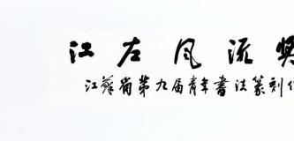 """""""江左风流奖""""江苏省第九届青年书法篆刻作品展作品欣赏"""