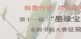 """""""翰墨传爱、共克时艰""""第十一届 """"墨缘宝杯""""全国书画大赛征稿"""