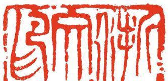 天下第一名社:印信百年 西泠不老