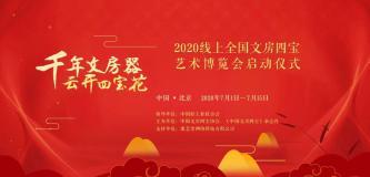 直播预告|2020线上全国文房四宝艺术博览会启动仪式6月30日15:00揭幕
