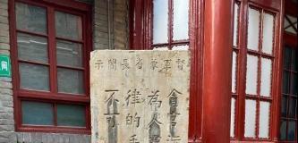 """阎锡山""""反贪碑"""",26个楷书大字,震慑人心!"""