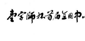 """""""壹字师""""杯首届全国中小学生汉字书写大赛 征稿通知"""