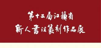 展讯   第十二届江苏省新人书法篆刻作品展将于2020年9月18日在天华国防教育馆开幕