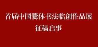 首届中国爨体书法临创作品展征稿启事