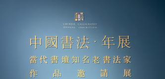 """2020""""中国书法·年展""""当代书坛知名老书法家作品邀请展作品选登"""