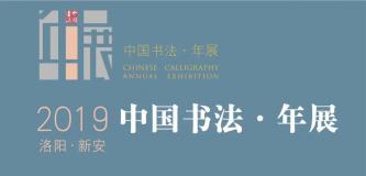 """2019""""中国书法·年展""""全国楷书作品展作品选登(一)"""