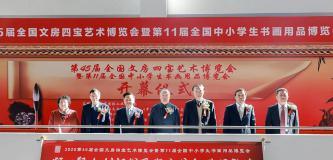来自北京现场!2020第四十五届全国文房四宝艺术博览会开幕