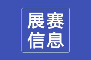 全国第五届正体书法作品展览入展名单公示