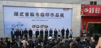 湖北省临书临印作品展在十堰市开幕