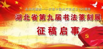 湖北省第九届书法篆刻展征稿启事