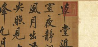 经典碑帖:黄庭坚《五言古诗卷》,卷末附刘伯温跋文
