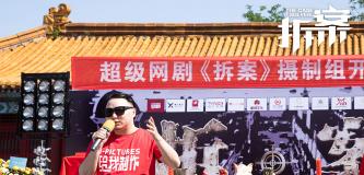 黑马导演杨东亮将带你进神秘地带,一起来《拆案》!