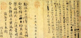 欧阳修《谱图序稿》,清劲秀逸,胜唐诸贤名刻
