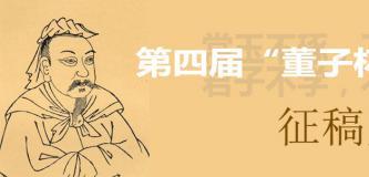 """第四届""""董子杯""""全国书法大展征稿启事"""