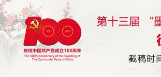 """""""庆祝中国共产党成立100周年""""第十三届 """"墨缘宝杯""""全国书画大赛征稿"""