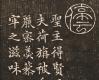 文徵明笔下的一幅小楷,有君子之气,乃是不可复制的精品