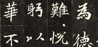 1500年前的顶级楷书被挖出,800个字全部完好,现被故宫秘藏!
