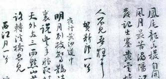 中书协主席孙晓云30岁的入会申请曝光,自然流畅,行云流水